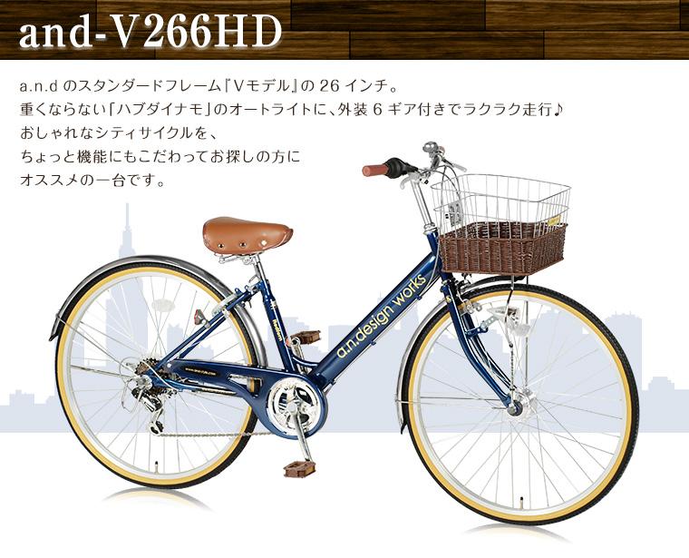 アウトレット a.n.design works V266HD 26インチ シティサイクル 組立済