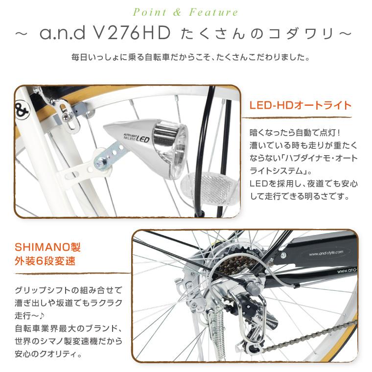 a.n.design works V276HD シティサイクル 27インチ 組立済