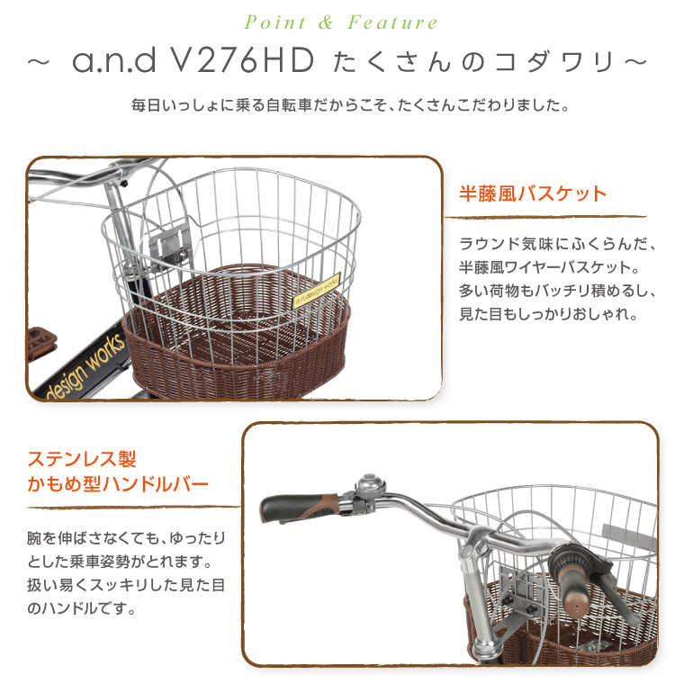 a.n.design works V276HD シティサイクル 27インチ【組立済・送料無料(沖縄・離島を除く)】