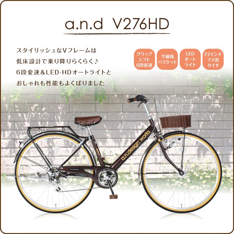 アウトレット a.n.design works V276HD シティサイクル 27インチ 組立済
