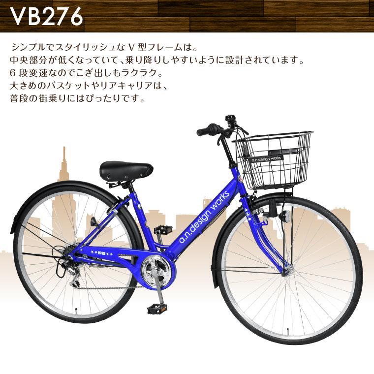 a.n.design works VB276 シティサイクル 27インチ 組立済