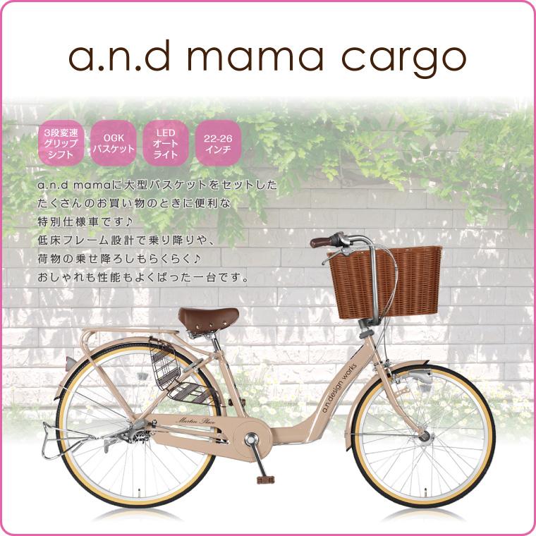 a.n.design works a.n.d mama cargo 大容量バスケット付き自転車 26インチ:マルーン 組立済