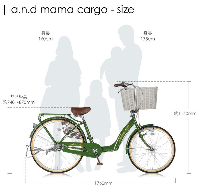 【予約】a.n.design works a.n.d mama cargo 大容量バスケット付き自転車 26インチ:マルーン 組立済