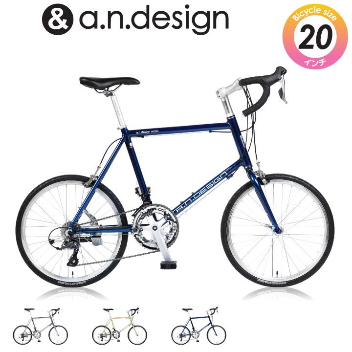 a.n.design works CDR216 ミニベロ 20インチ【組立済・送料無料(沖縄・離島を除く)】