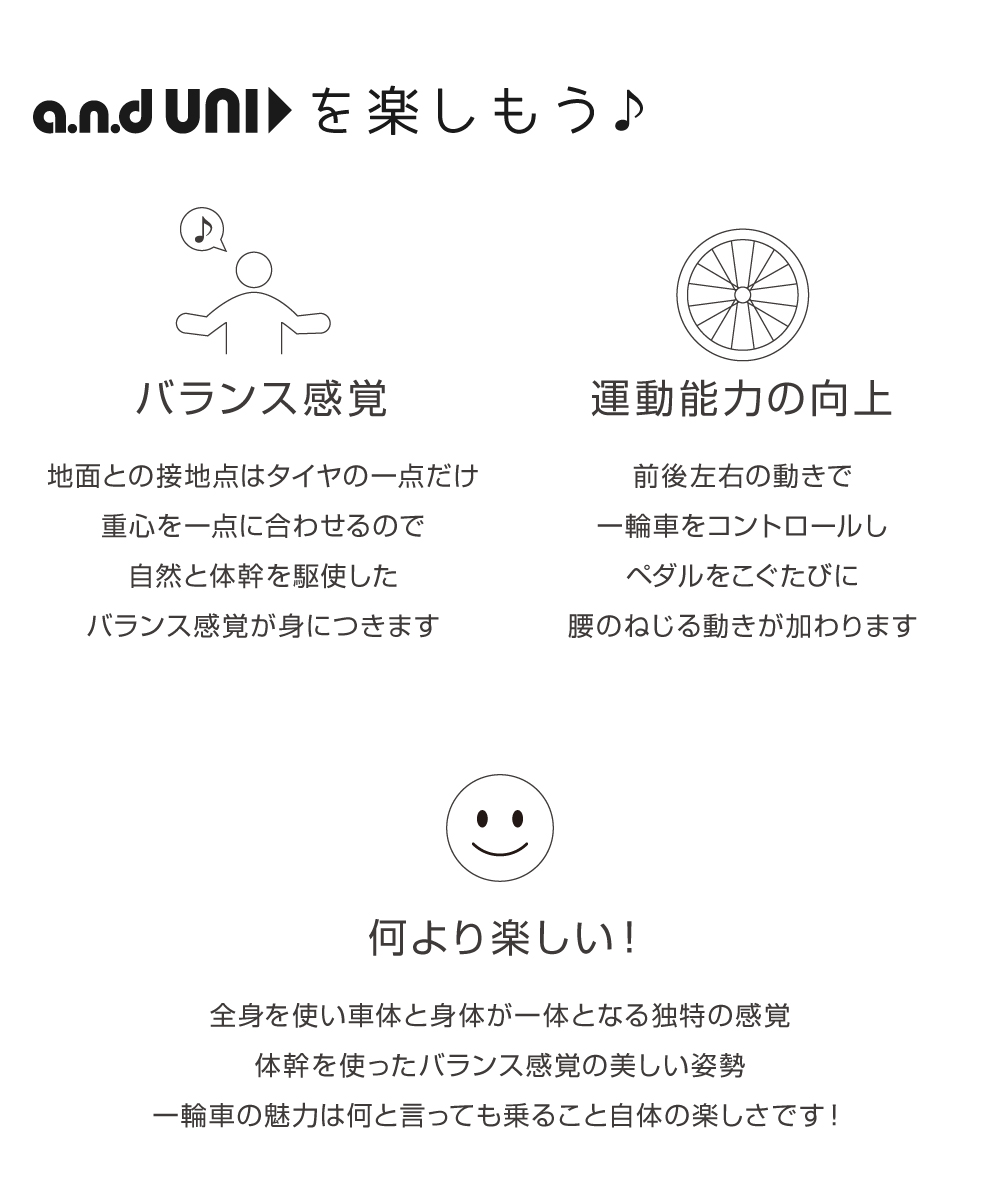 アウトレット a.n.design works a.n.d UNI アンドユニ 一輪車 16インチ 【お客様組立】