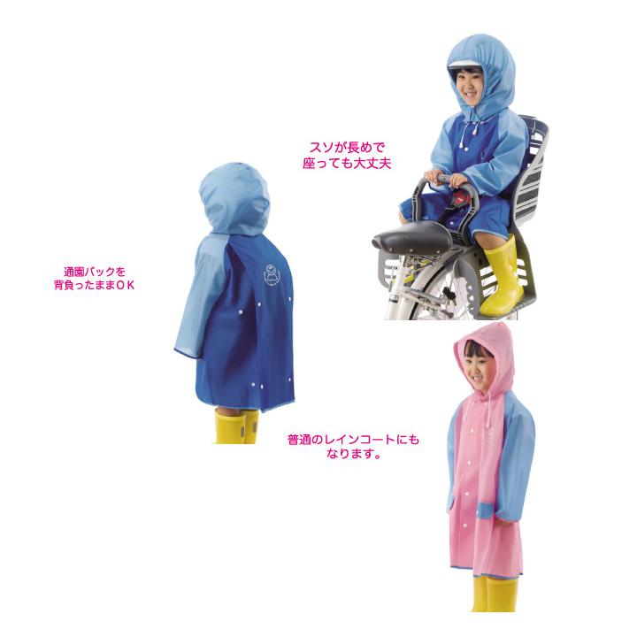 【メール便OK】OGK WHC-001 Wフードレインコート 子供用 95~115cm ブルー ピンク 女の子 男の子  レインコート 自転車 かっぱ 合羽