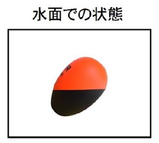 【釣研】ななめウキ R (レターパック可)