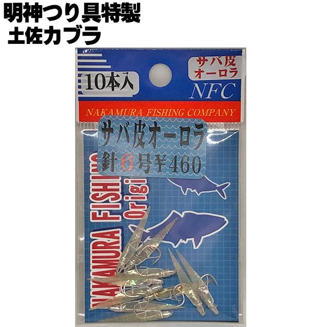 【当店オリジナル】土佐カブラ サバ皮オーロラ 6号 (レターパック可)