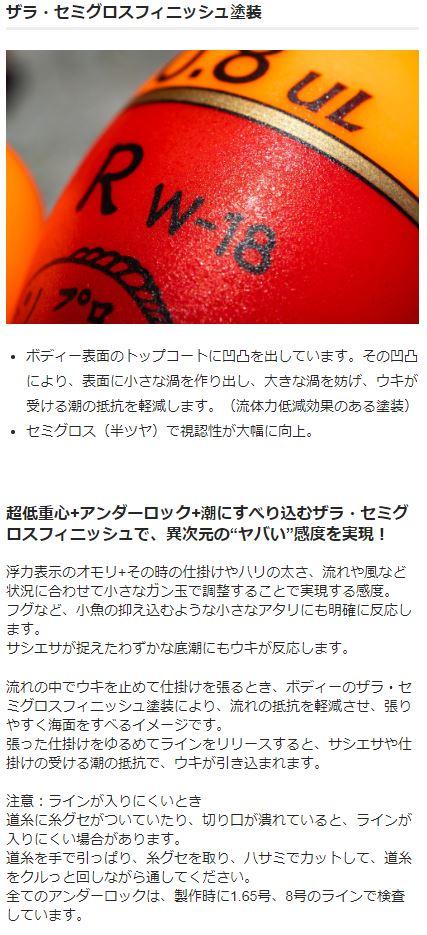 【山元工房】W合金18 Sタイプ アンダーロック オレンジ (レターパック可)