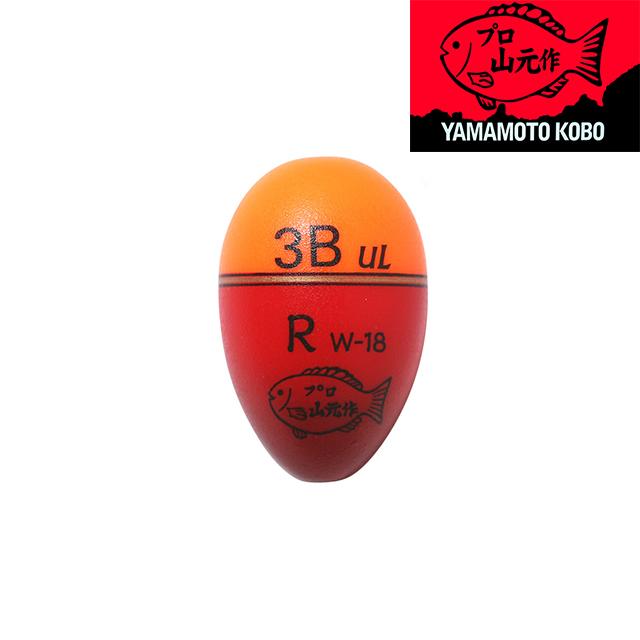 【山元工房】W合金18 Eタイプ アンダーロック オレンジ (レターパック可)