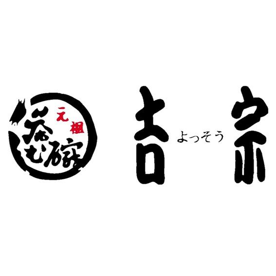 伝承逸品(角煮包み)【C-30】