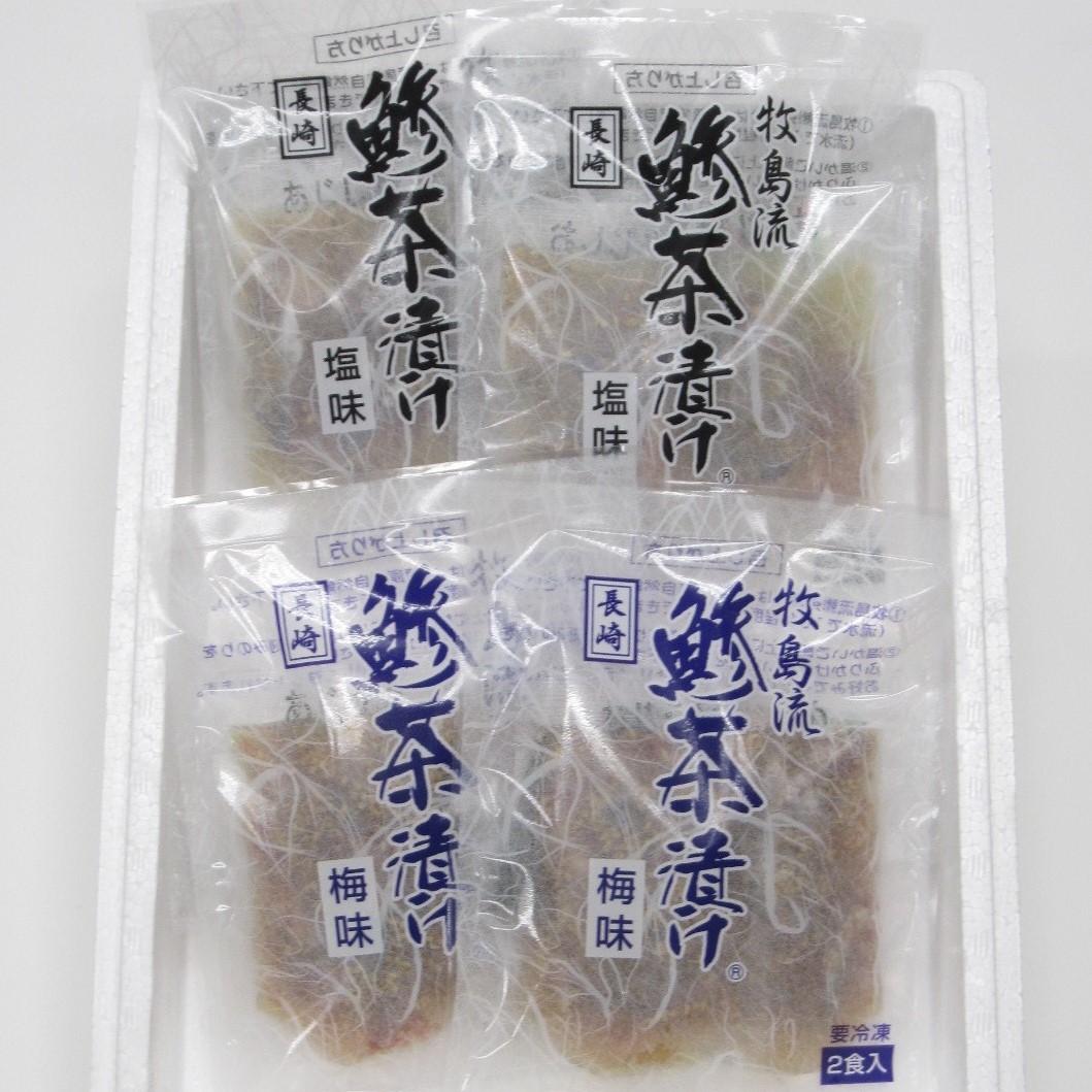 牧島流鯵茶漬け 定番セット