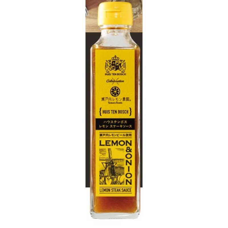 ハウステンボス レモンステーキソース