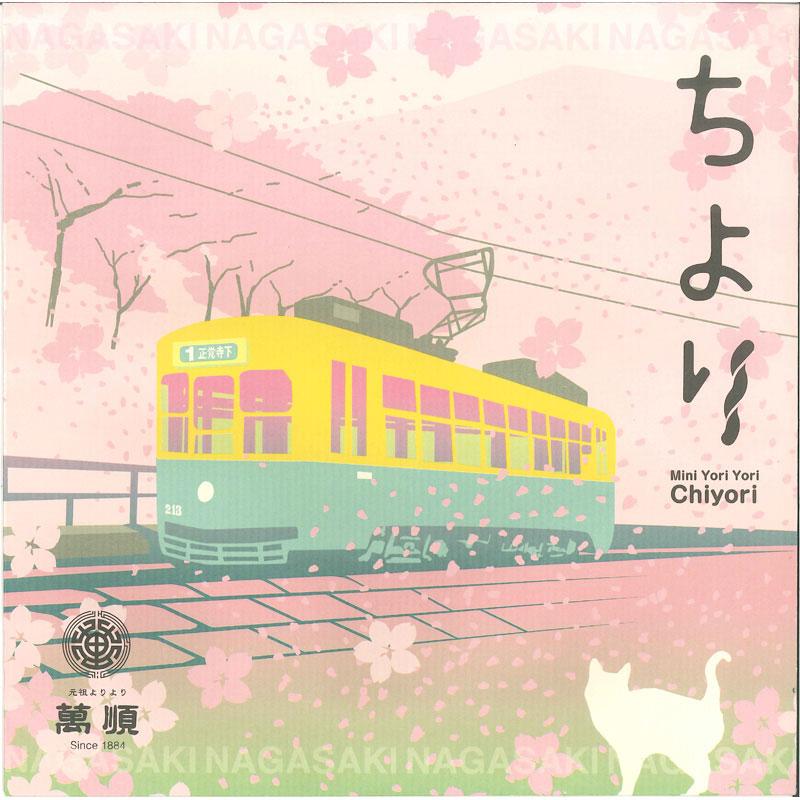 ちより 春(路面電車と桜)