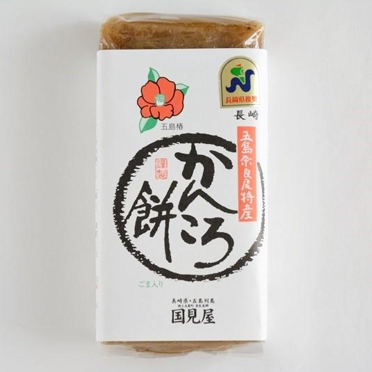 五島奈良尾特産 かんころ餅