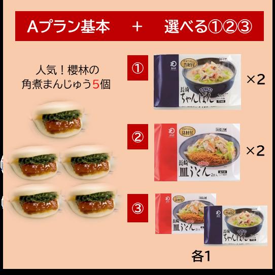 【期間限定5/5〜5/19】選べる!長崎グルメセットAプラン