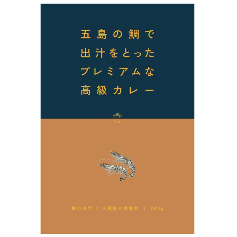 五島の鯛で出汁をとったプレミアムな高級カレー 久賀島の車海老