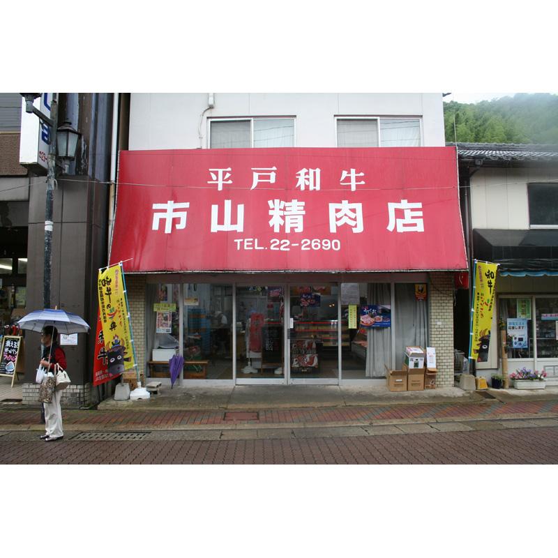 長崎和牛(平戸牛)肩ロース スライス(すき焼き・しゃぶしゃぶ用)500g