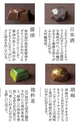 和のボンボンショコラ12粒長崎港箱