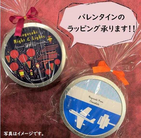空の玄関口ピュアチョコレート(スイート・缶)