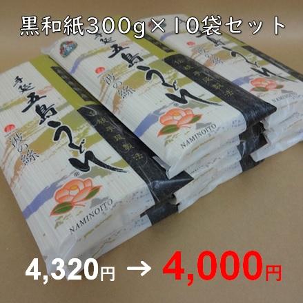 五島手延べうどん「波の絲」黒和紙300g 10袋セット