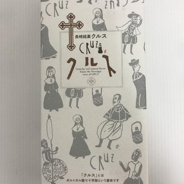 長崎銘菓クルス12枚入