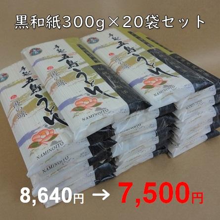 五島手延べうどん「波の絲」黒和紙300g 20袋セット