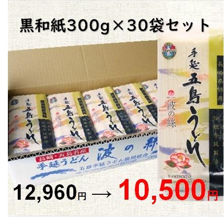 五島手延べうどん「波の絲」黒和紙300g 30袋セット