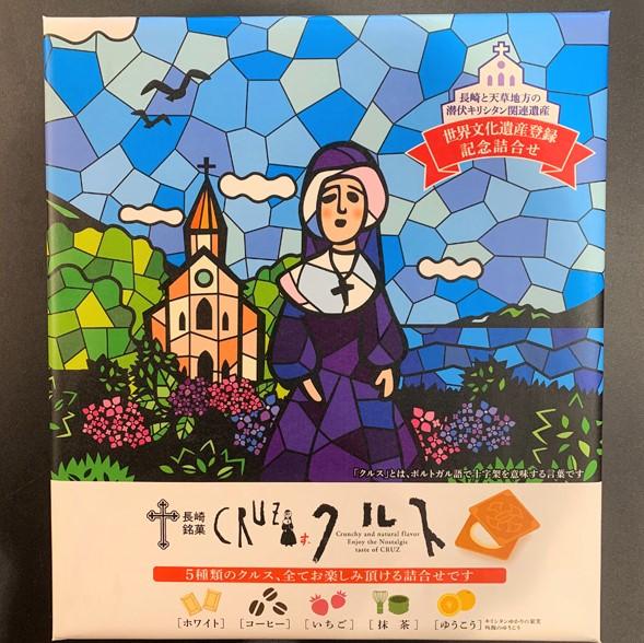 長崎銘菓クルス5種詰合せ18枚入