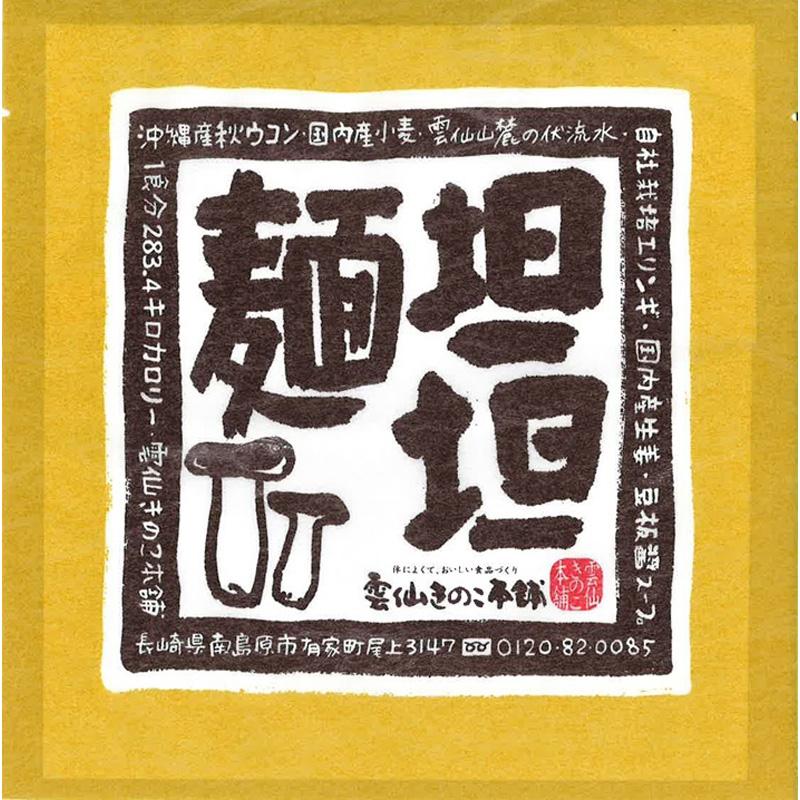 担々麺 1食入