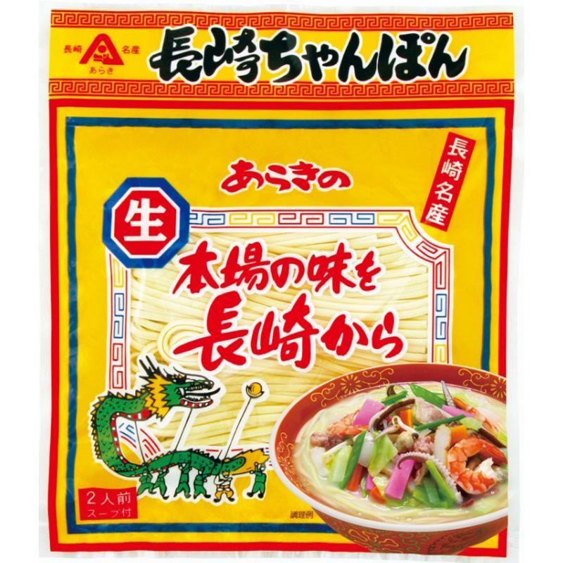 長崎ちゃんぽん 2人前 スープ付