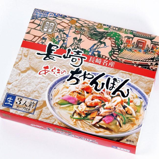 長崎ちゃんぽん 3人前 スープ付 箱