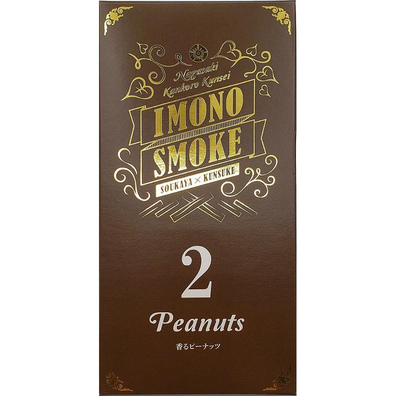 IMONO SMOKE(ピーナッツ)