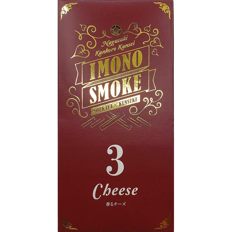 IMONO SMOKE(チーズ)
