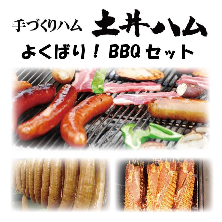 土井ハム よくばり!BBQセット