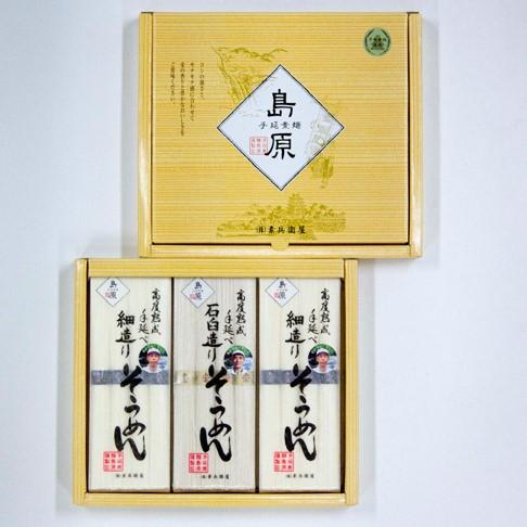 手延素麺 島原 色彩 「匠三昧」 600g