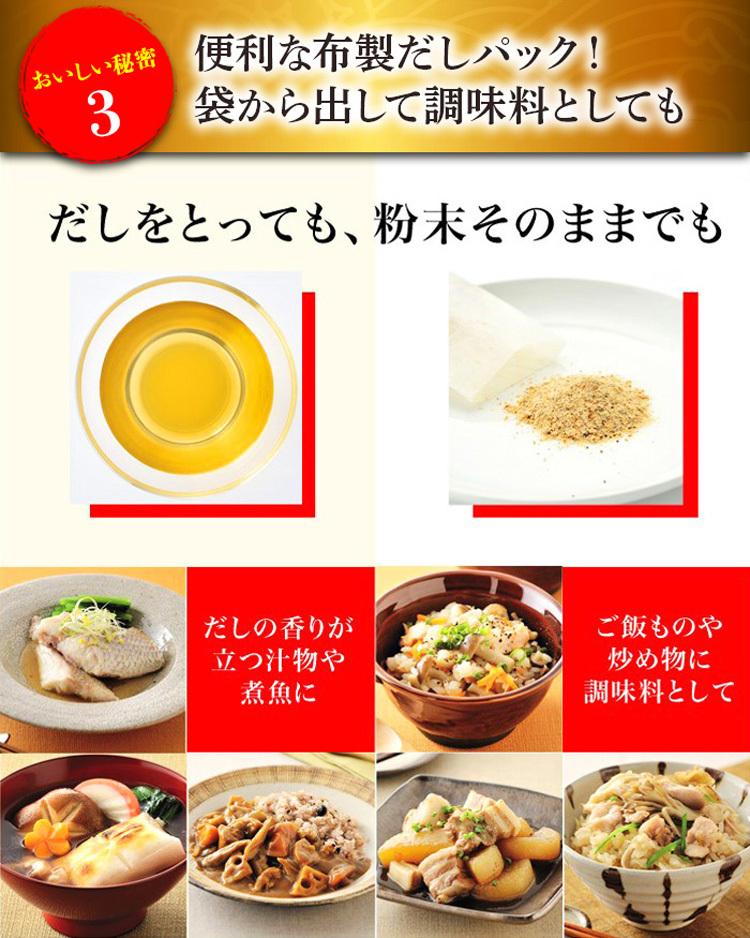 おいしい和食だし 1袋