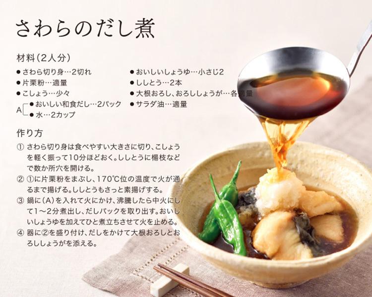 おいしい和食だし 5袋