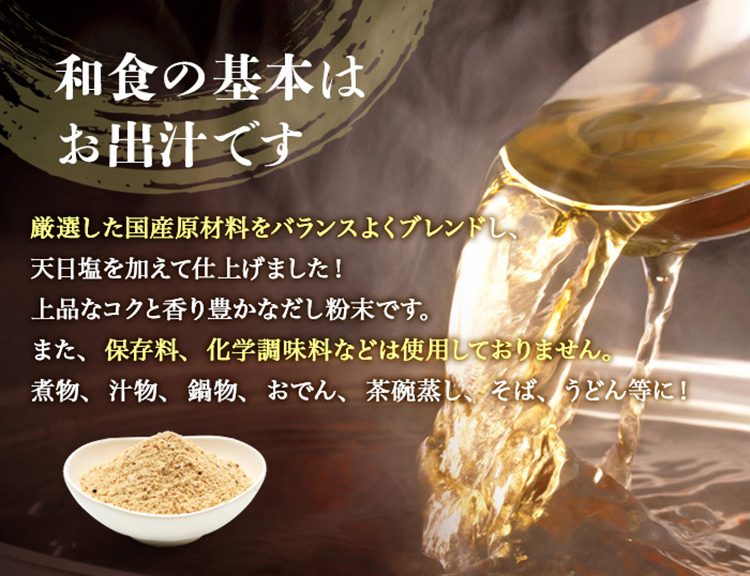 <夏のとくとくキャンペーン> だし Cセット 【とくとく送料無料】・おいしい酢…900m×3本・おいしい和食だし…240g×3袋