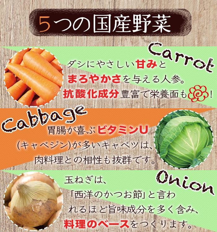 おいしい野菜だし 5袋