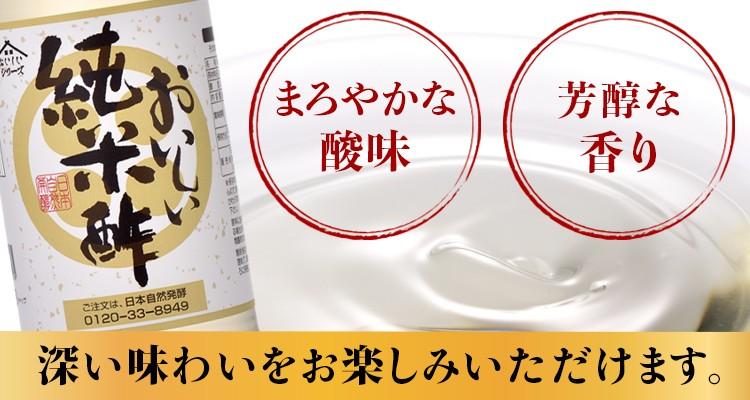 おいしい純米酢 900ml 3本