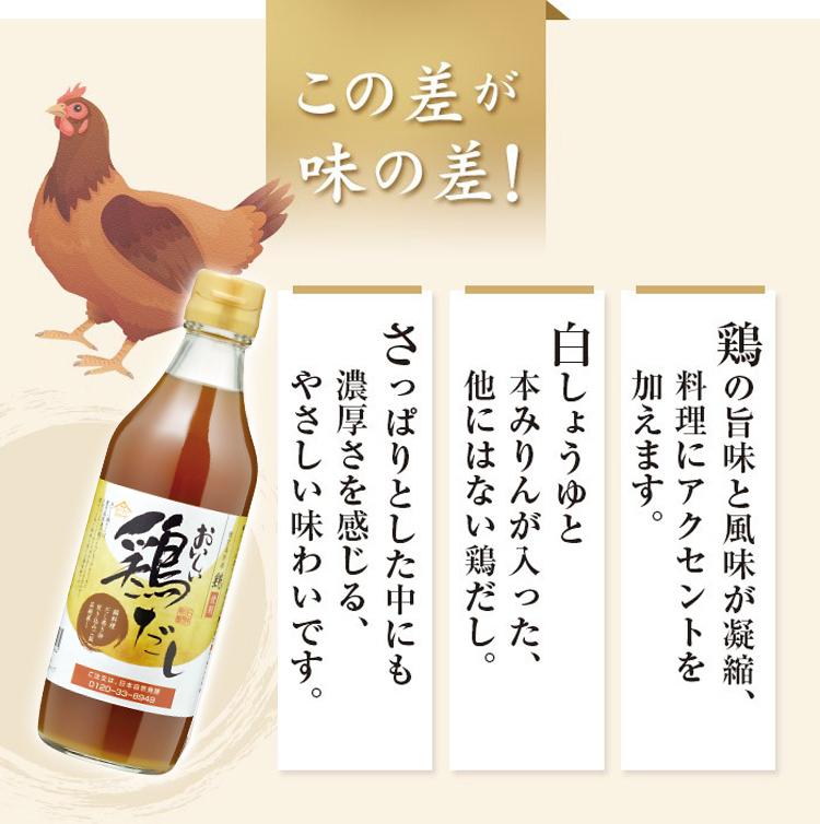 <夏のとくとくキャンペーン> だし Fセット 【とくとく送料無料】・おいしい酢…900ml×3本・おいしい鶏だし…360ml×6本