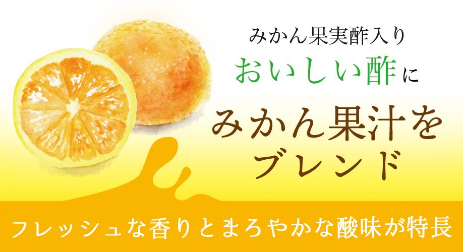 おいしい酢 愛媛みかん 1本 <季節限定販売>産地を限定してリニューアル!
