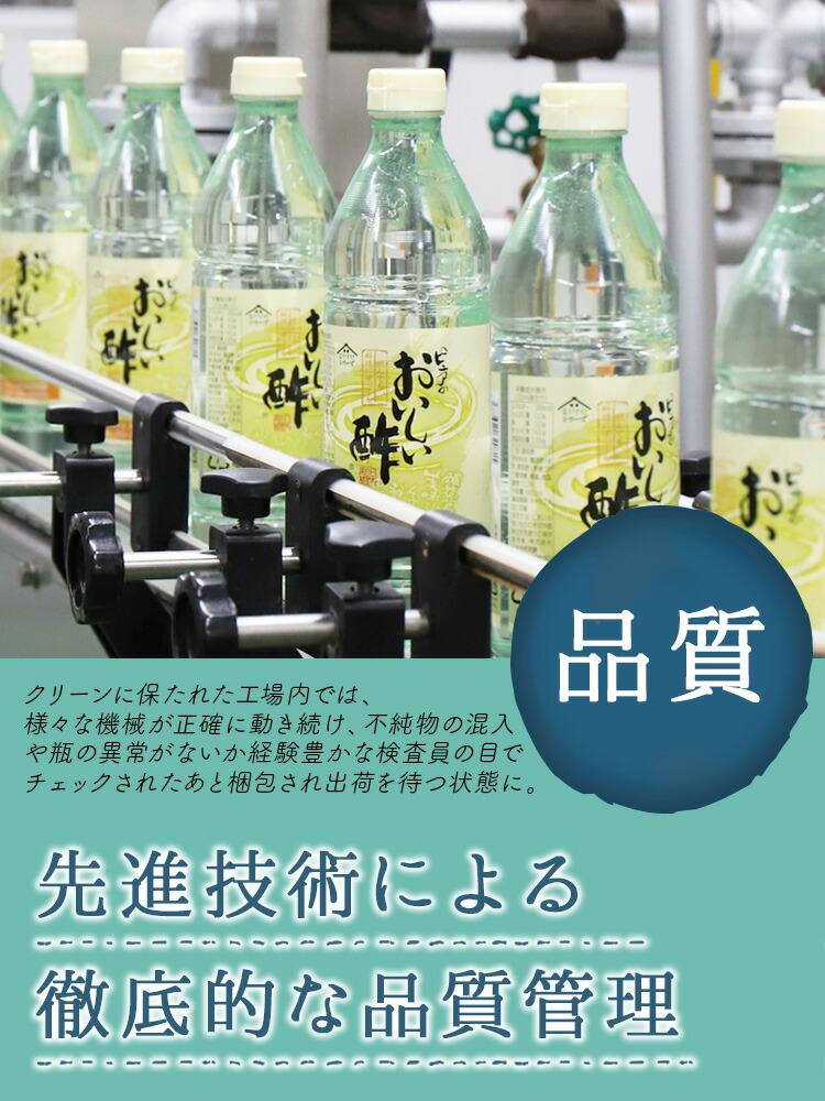 <初めての方限定>おいしい酢900ml 6本 送料無料 <テレビCM放送中!初回限定キャンペーン>