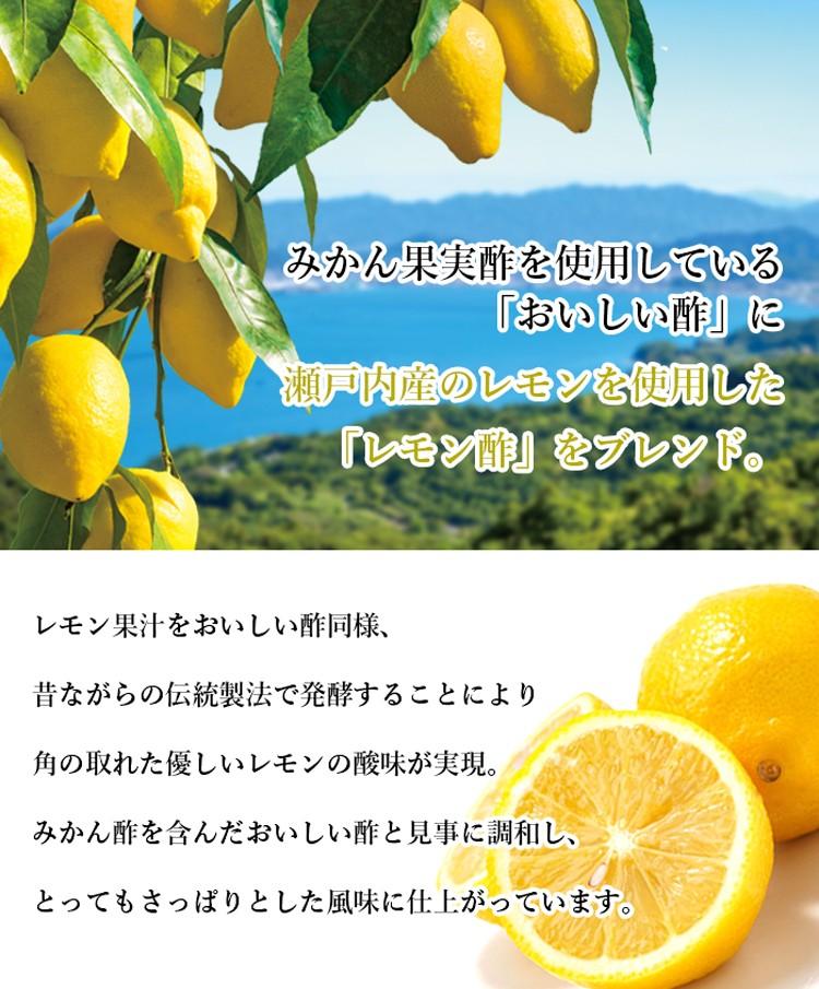 とくとくお酢Bセット 【送料無料】 おいしい酢900ml×3本・おいしい酢瀬戸内レモン900ml×3本