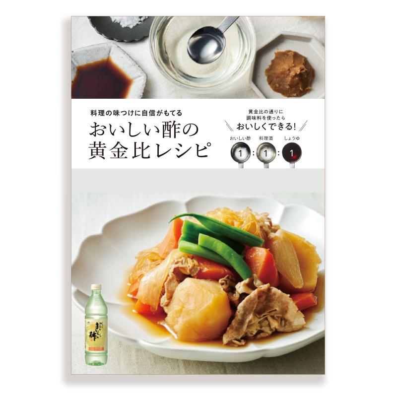 料理の味つけに自信がもてる おいしい酢の黄金比レシピ ※レシピ本のみの発送はゆうパケットとなります。
