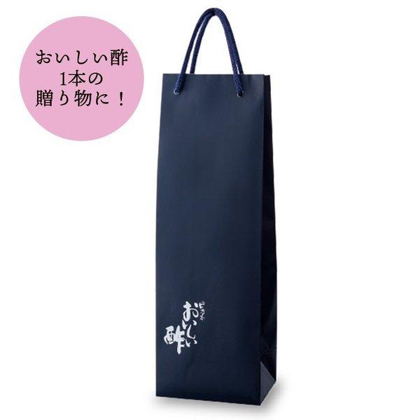 贈答用手提げ袋(おいしい酢1本入りサイズ)