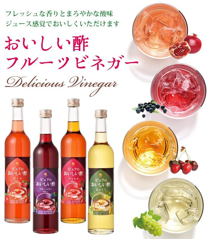 おいしい酢 《フルーツビネガー4種》 12本セット(ザクロ3本・ブルーベリー3本・アセロラ3本・白ぶどう3本)