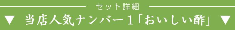<夏のとくとくキャンペーン> お酢 Aセット【とくとく送料無料】・おいしい酢…900ml×3本・おいしい黒酢…900ml×3本