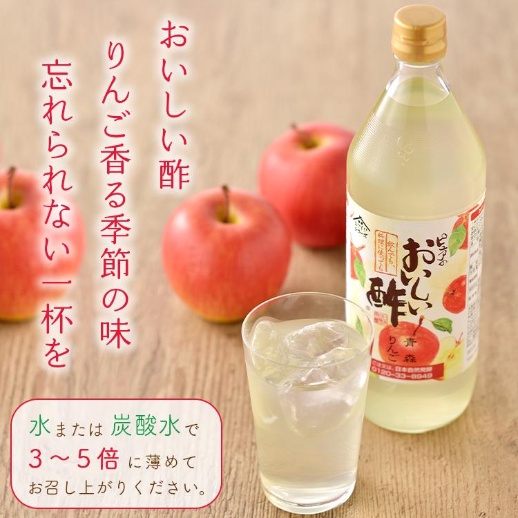 おいしい酢 青森りんご 900ml 1本